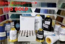 Конците Iris Gold